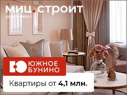 ЖК «Южное Бунино» 35 минут без пробок до Кремля.